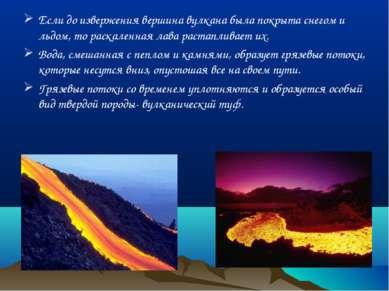 Если до извержения вершина вулкана была покрыта снегом и льдом, то раскаленна...