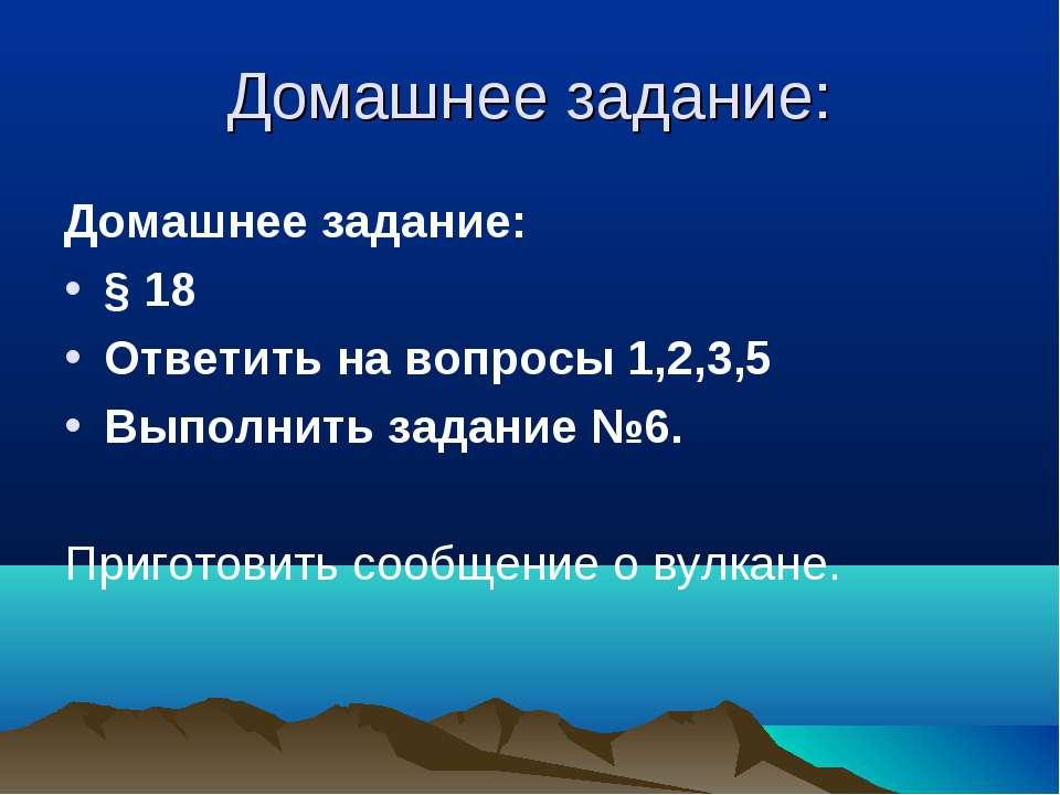 Домашнее задание: Домашнее задание: § 18 Ответить на вопросы 1,2,3,5 Выполнит...