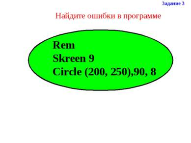 Найдите ошибки в программе Задание 3 Rem Skreen 9 Circle (200, 250),90, 8