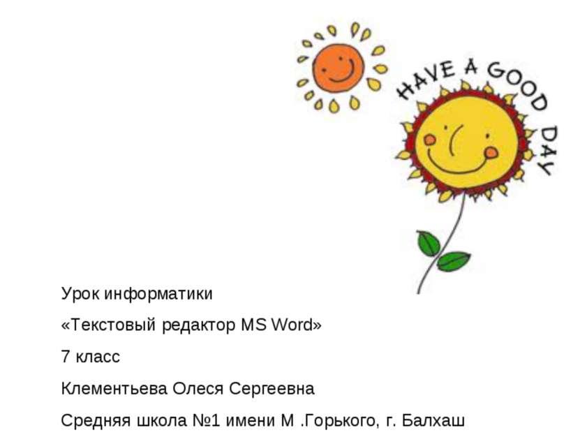 Урок информатики «Текстовый редактор MS Word» 7 класс Клементьева Олеся Серге...
