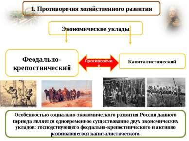 1. Противоречия хозяйственного развития Экономические уклады Феодально-крепос...