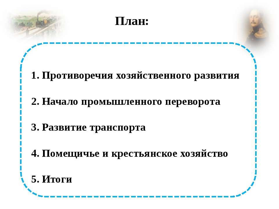 1. Противоречия хозяйственного развития 2. Начало промышленного переворота 3....