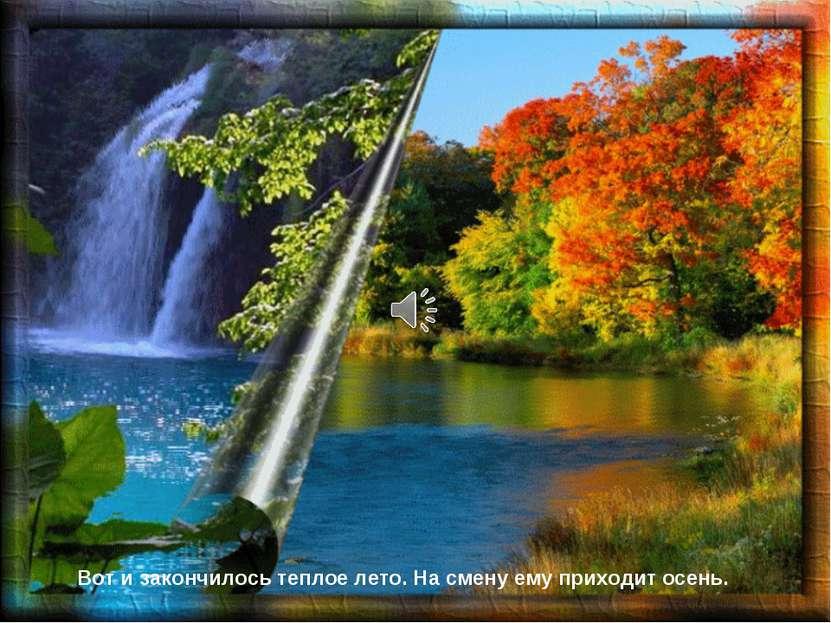 Вот и кончилось теплое лето, но на смену ему приходит осень. Первый осенний м...