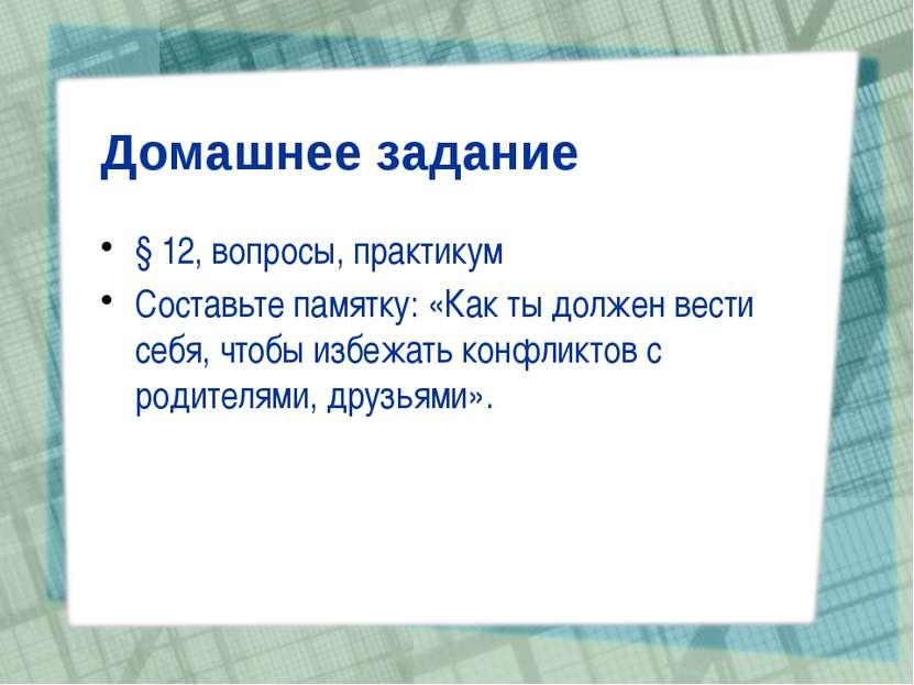 Домашнее задание § 12, вопросы, практикум Составьте памятку: «Как ты должен в...