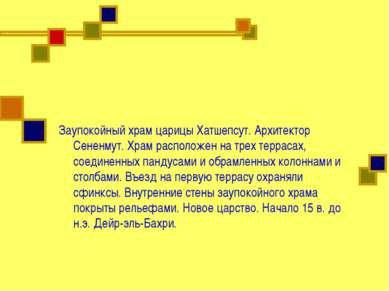Заупокойный храм царицы Хатшепсут. Архитектор Сененмут. Храм расположен на тр...