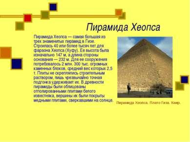 Пирамида Хеопса Пирамида Хеопса — самая большая из трех знаменитых пирамид в ...