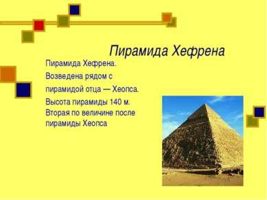 Пирамида Хефрена Пирамида Хефрена. Возведена рядом с пирамидой отца — Хеопса....