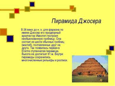 Пирамида Джосера В 28 веке до н. э. для фараона по имени Джосер его придворны...