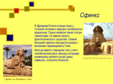 Сфинкс В Древнем Египте в виде льва с головой человека нередко изображали фар...