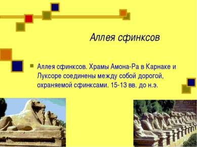 Аллея сфинксов Аллея сфинксов. Храмы Амона-Ра в Карнаке и Луксоре соединены м...
