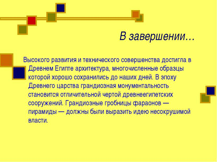 В завершении… Высокого развития и технического совершенства достигла в Древне...