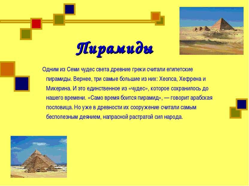 Пирамиды Одним из Семи чудес света древние греки считали египетские пирамиды....