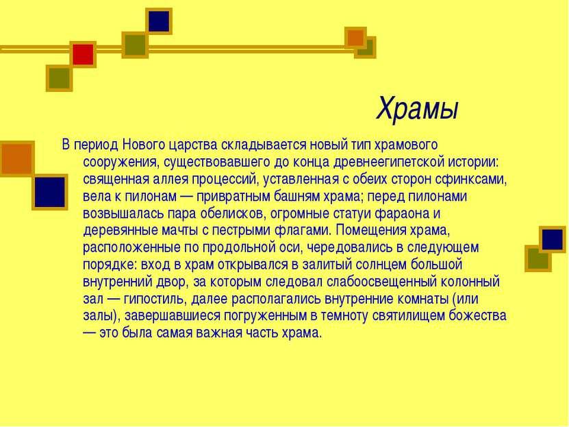 Храмы В период Нового царства складывается новый тип храмового сооружения, су...