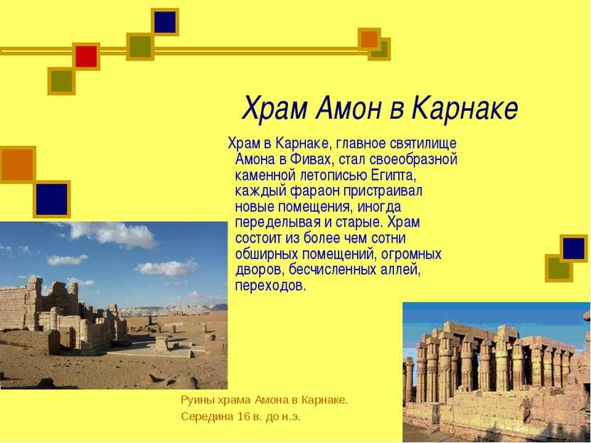 Храм Амон в Карнаке Храм в Карнаке, главное святилище Амона в Фивах, стал сво...