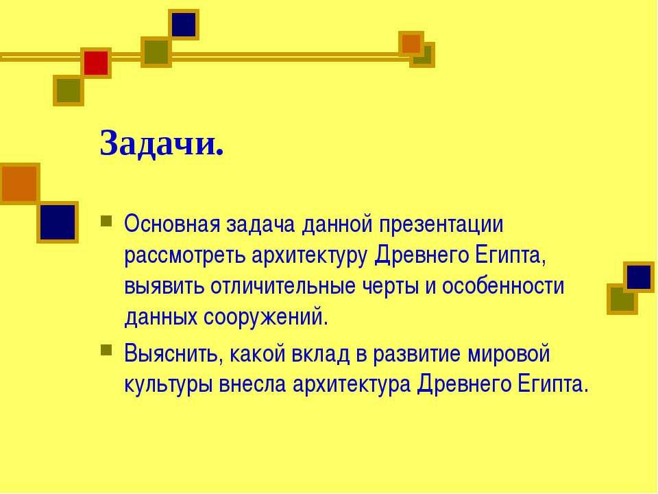 Задачи. Основная задача данной презентации рассмотреть архитектуру Древнего Е...