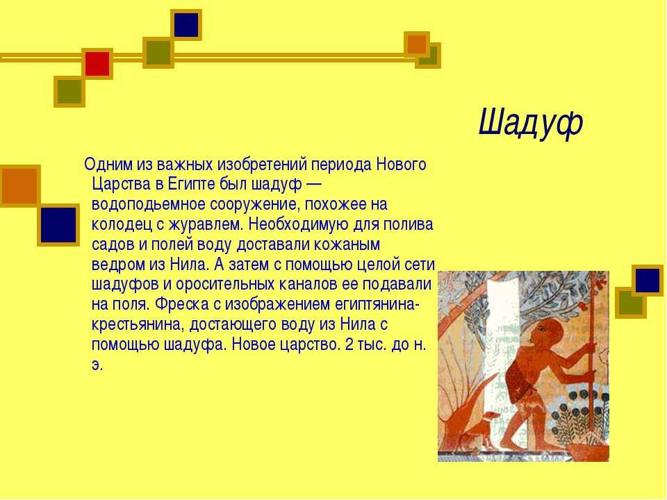 Шадуф Одним из важных изобретений периода Нового Царства в Египте был шадуф —...