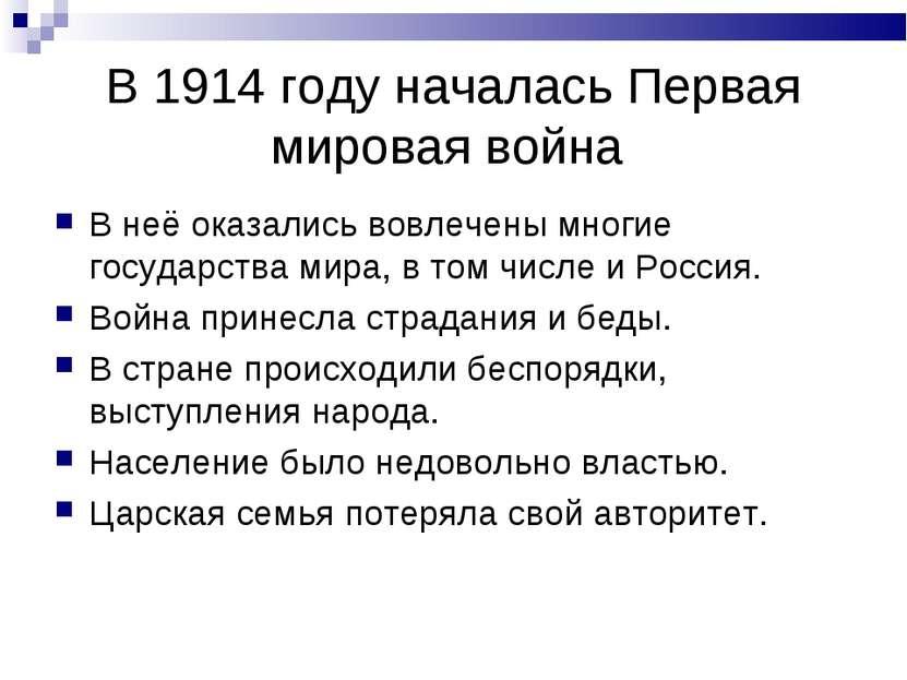 В 1914 году началась Первая мировая война В неё оказались вовлечены многие го...