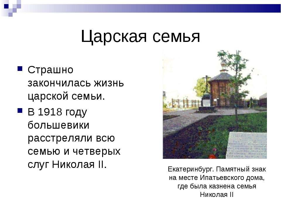 Царская семья Страшно закончилась жизнь царской семьи. В 1918 году большевики...