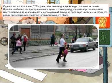 Однако, около половины ДТП с участием пешеходов происходит по вине их самих. ...