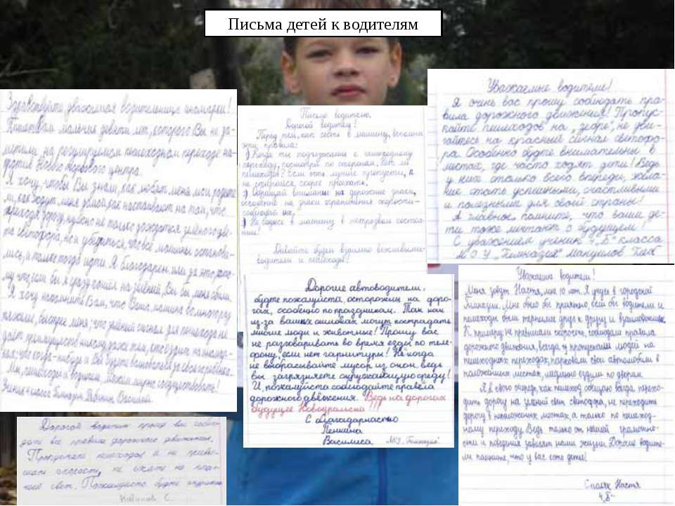 Письма детей к водителям
