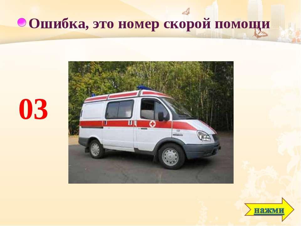Ошибка, это номер скорой помощи 03