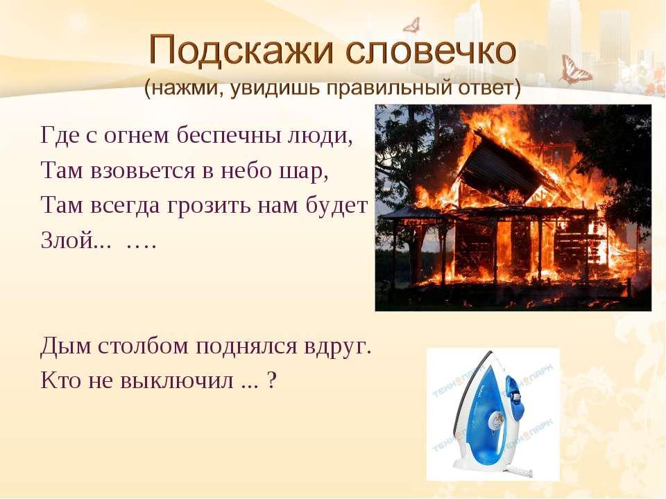 Где с огнем беспечны люди, Там взовьется в небо шар, Там всегда грозить нам б...