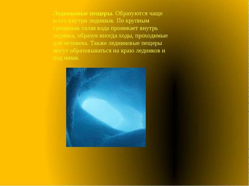 Ледниковые пещеры. Образуются чаще всего внутри ледников. По крупным трещинам...