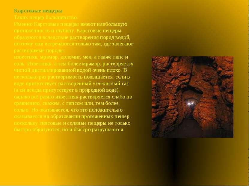Карстовые пещеры Таких пещер большинство. ИменноКарстовыепещеры имеют наибо...