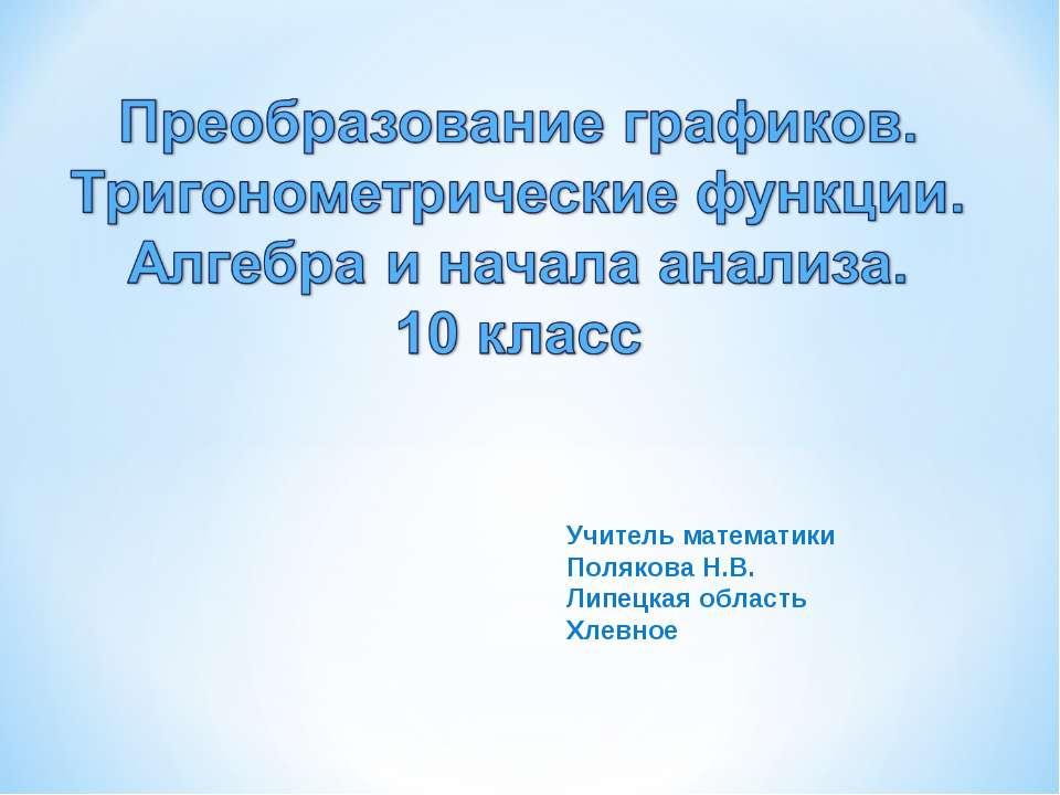 Учитель математики Полякова Н.В. Липецкая область Хлевное