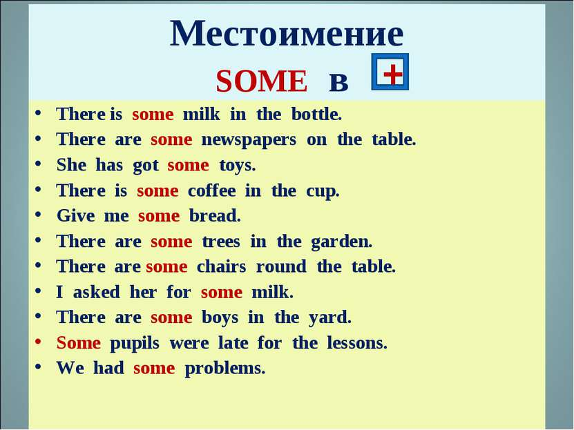 Местоимение SOME в There is some milk in the bottle. There are some newspaper...