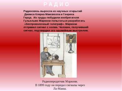 Р А Д И О Радиосвязь выросла из научных открытий Джемса Клерка Максвелла и Ге...
