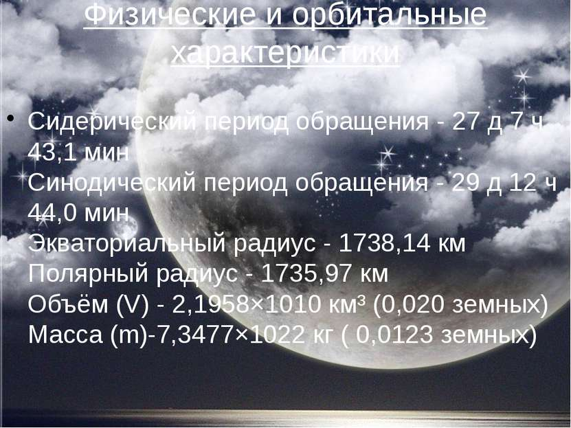 Физические и орбитальные характеристики Сидерический период обращения - 27 д ...