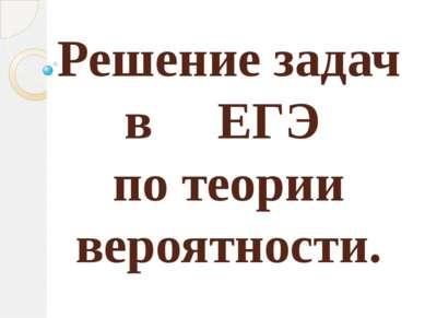 Решение задач в ЕГЭ по теории вероятности.