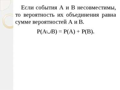 Если события А и В несовместимы, то вероятность их объединения равна сумме ве...