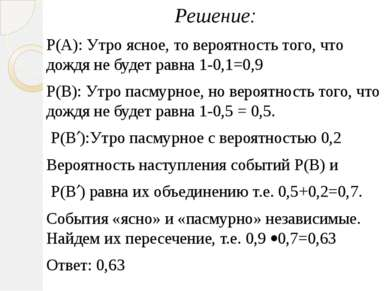 Решение: Р(А): Утро ясное, то вероятность того, что дождя не будет равна 1-0,...