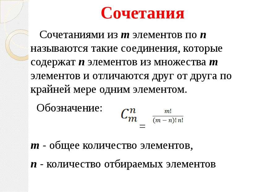 Сочетания Сочетаниями из m элементов по n называются такие соединения, которы...