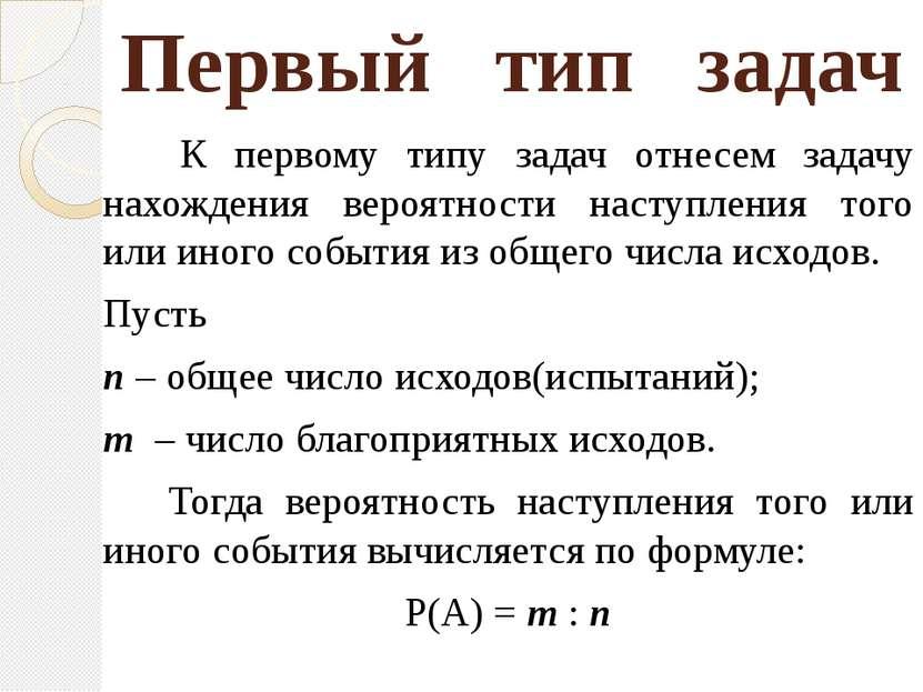 Первый тип задач К первому типу задач отнесем задачу нахождения вероятности н...