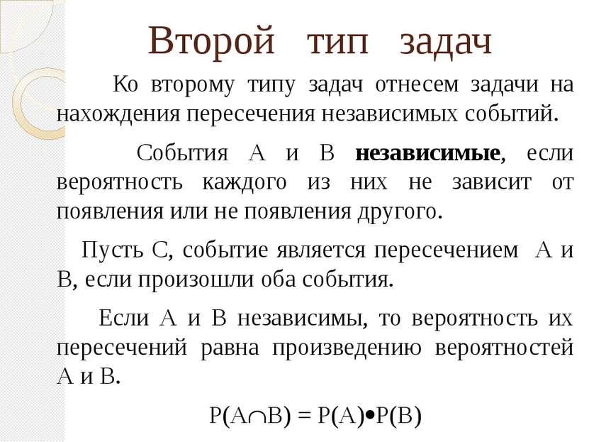 Второй тип задач Ко второму типу задач отнесем задачи на нахождения пересечен...