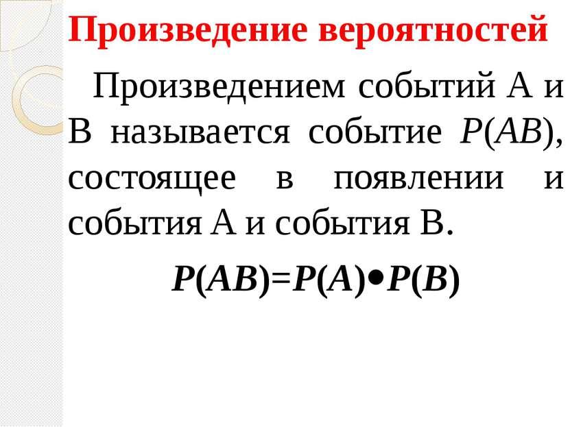 Произведение вероятностей Произведением событий A и B называется событие P(AB...