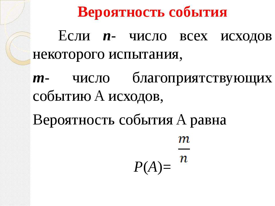 Вероятность события Если n- число всех исходов некоторого испытания, m- число...