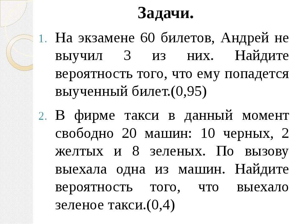 Задачи. На экзамене 60 билетов, Андрей не выучил 3 из них. Найдите вероятност...