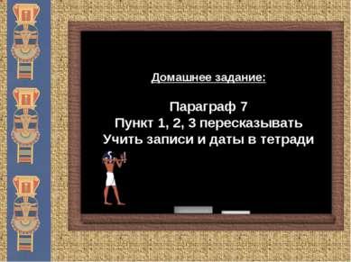 Домашнее задание: Параграф 7 Пункт 1, 2, 3 пересказывать Учить записи и даты ...