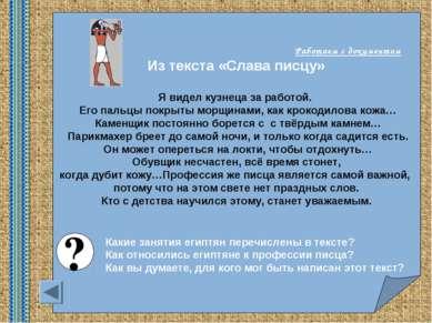 ? Какие занятия египтян перечислены в тексте? Как относились египтяне к профе...