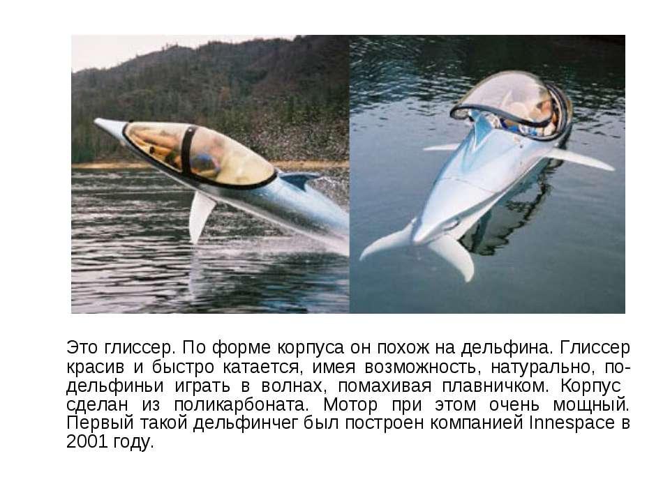 Это глиссер. По форме корпуса он похож на дельфина. Глиссер красив и быстро к...