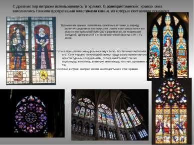 С древних пор витражи использовались в храмах. В ранехристианских храмах окна...