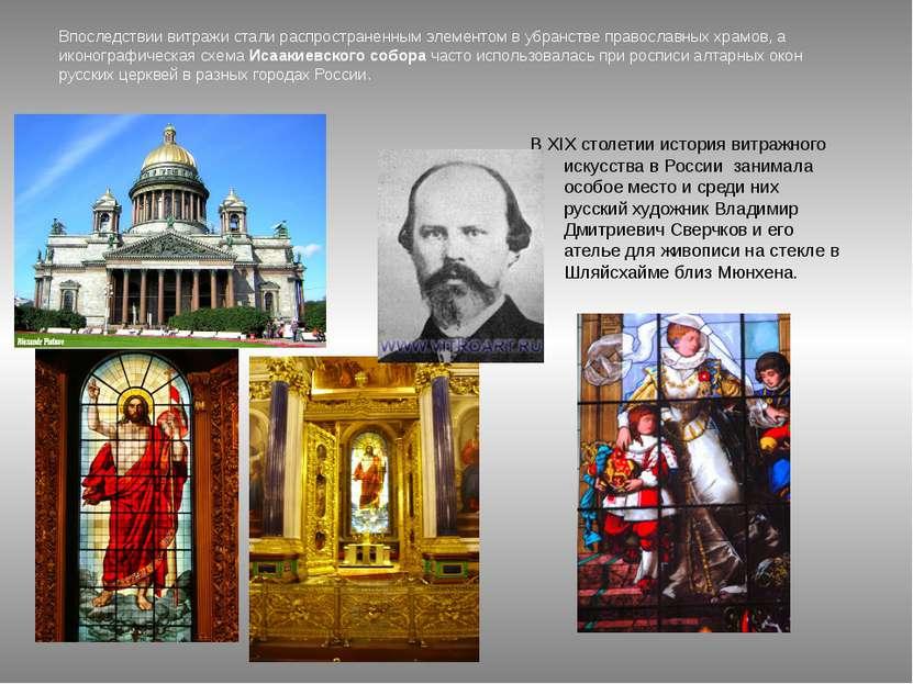 Впоследствии витражи стали распространенным элементом в убранстве православны...