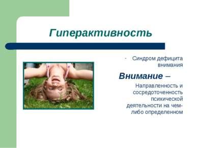 Гиперактивность Синдром дефицита внимания Внимание – Направленность и сосредо...