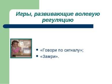 Игры, развивающие волевую регуляцию «Говори по сигналу»; «Замри».