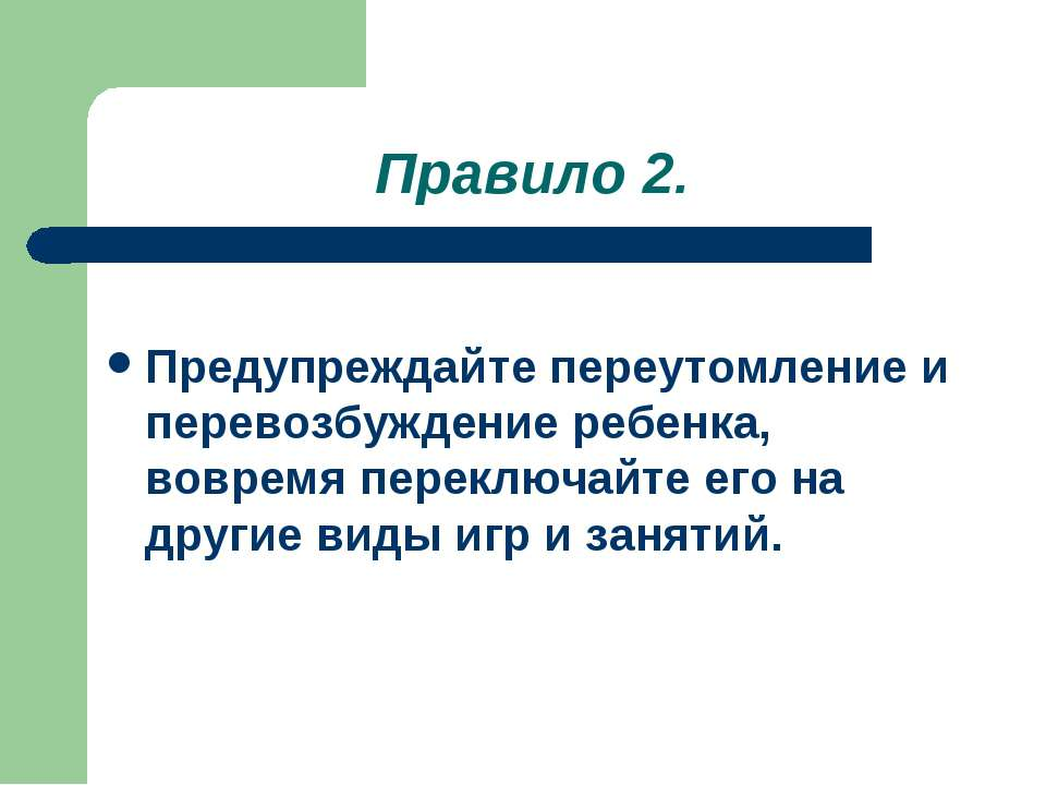 Правило 2. Предупреждайте переутомление и перевозбуждение ребенка, вовремя пе...