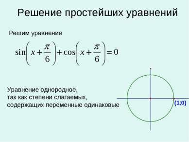 Решение простейших уравнений Решим уравнение Уравнение однородное, так как ст...